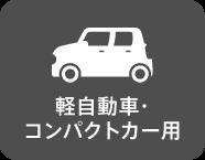 軽量車・コンパクトカー用